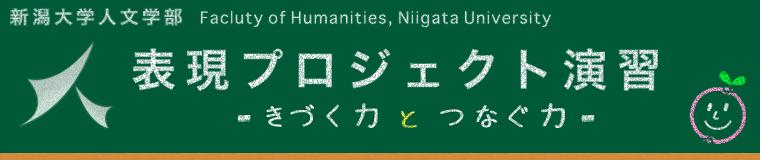 新潟大学人文学部「表現プロジェクト演習」サイト 〜きづく力とつなぐ力~